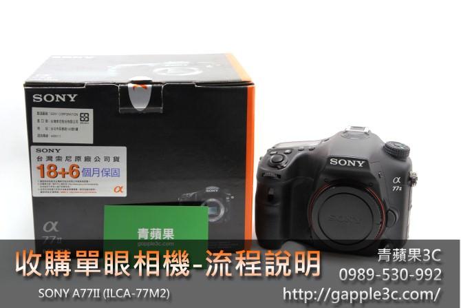 收購SONY單眼相機