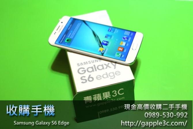 收購S6 EDGE 手機