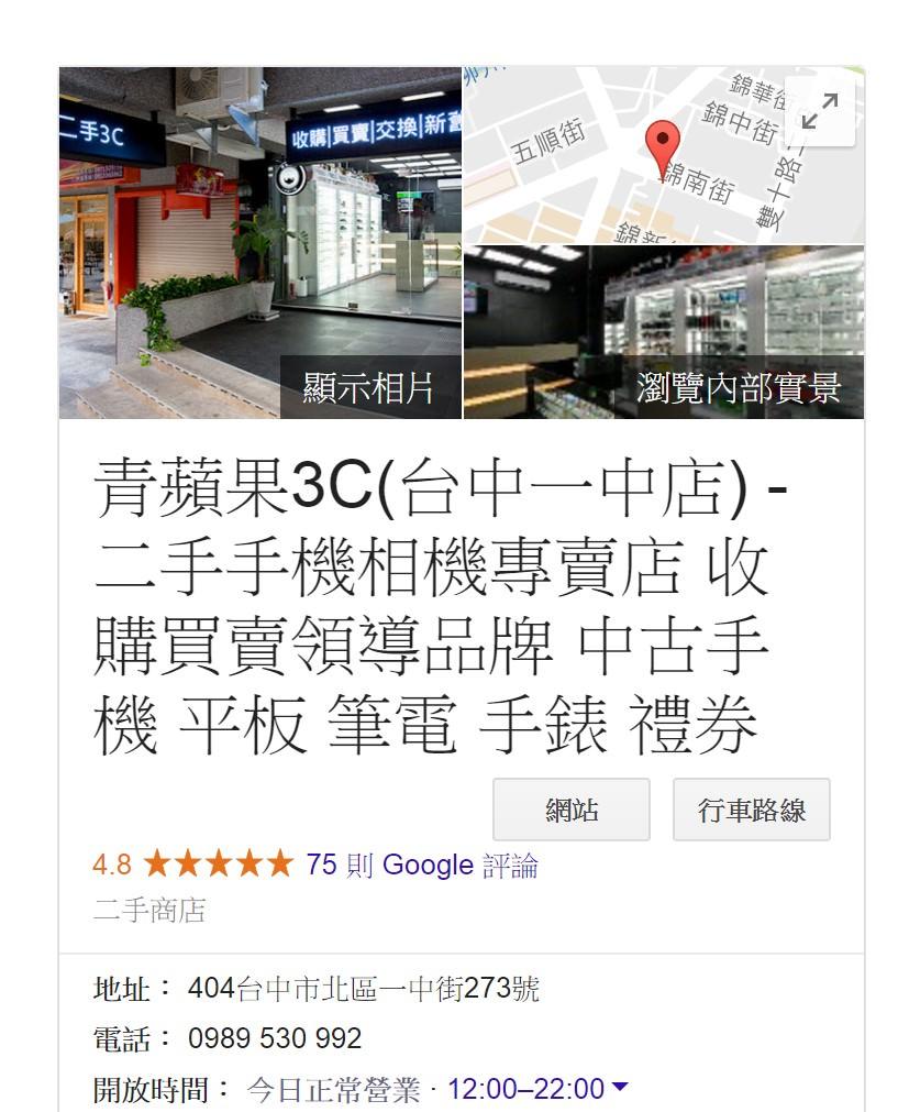 台中手機店