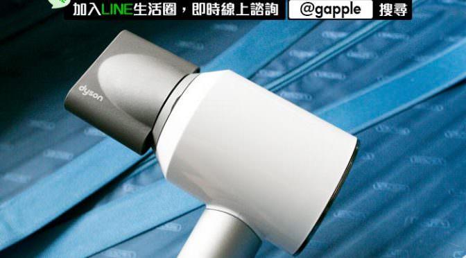 收購戴森吹風機 | dyson電器商品買賣推薦青蘋果