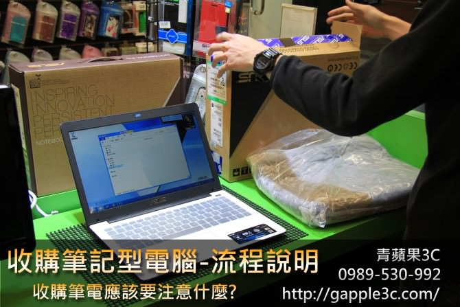 二手筆電想轉售或要給收購商處理該注意哪些買賣重點?