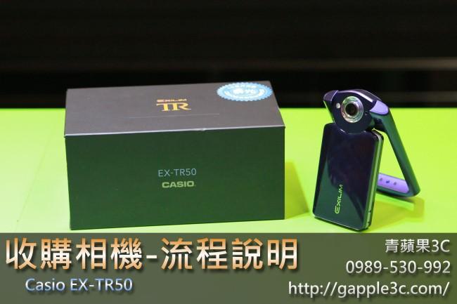台中哪裡有收購casio自拍相機TR50