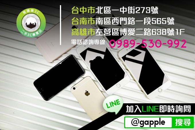 紅色二手iPhone 7 哪裡買 ? 高雄博愛二路638號