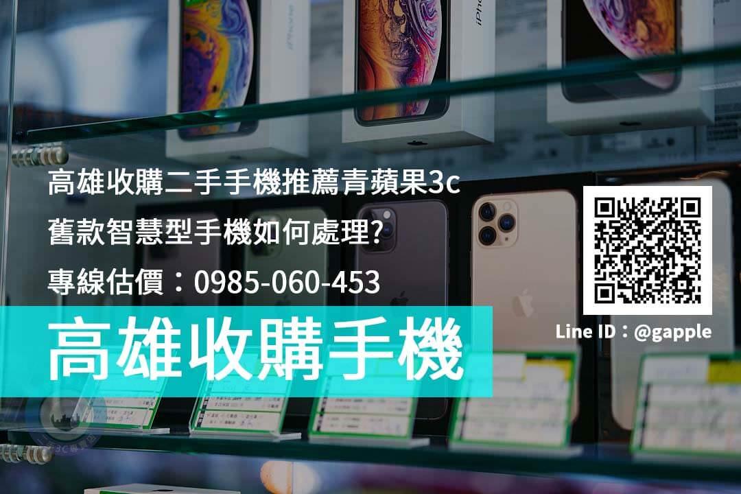 高雄哪裡有在收購手機?-專業的手機回收就在青蘋果3C