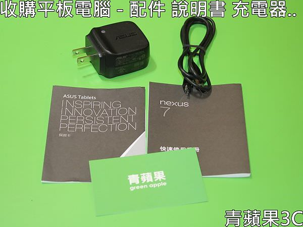 青蘋果3C - 收購平板 - 配件 充電器