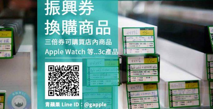 振興券買apple watch