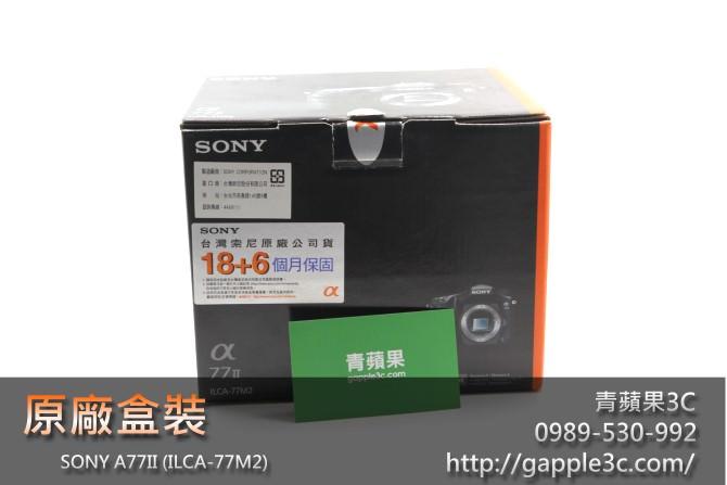SONY A77M2盒子