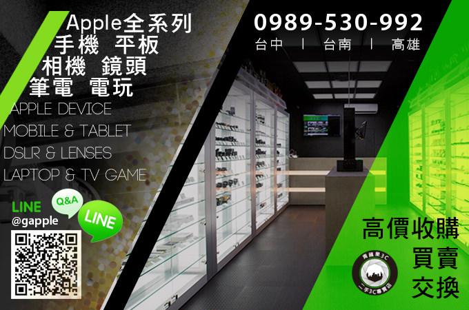 收購蘋果手機