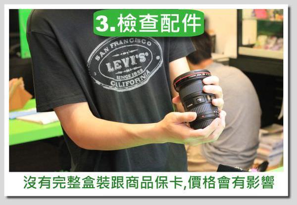 買賣流程圖-3-鏡頭-3.檢查配件