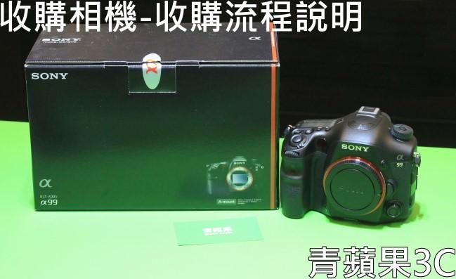 1.青蘋果-收購單眼相機-a99
