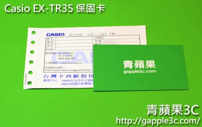 casio tr35收購 - 青蘋果3C (4)