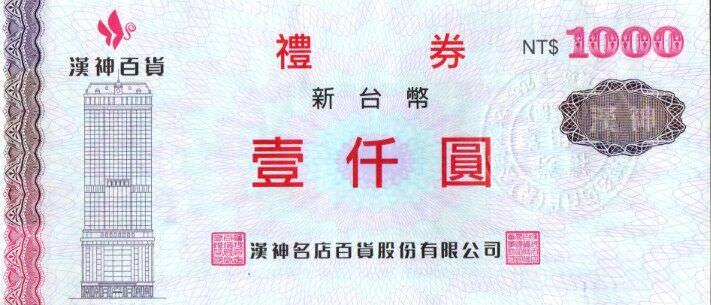 漢神百貨禮券