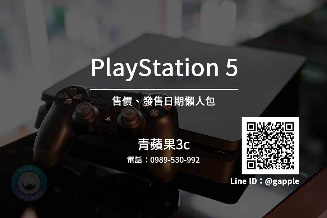 PlayStation 5 收購