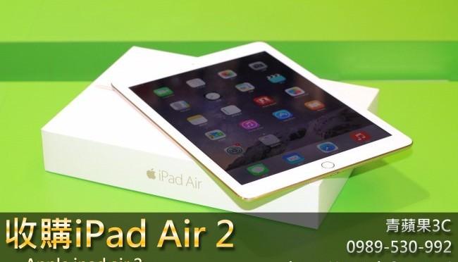 買二手平板電腦注意事項 | apple ipad air2
