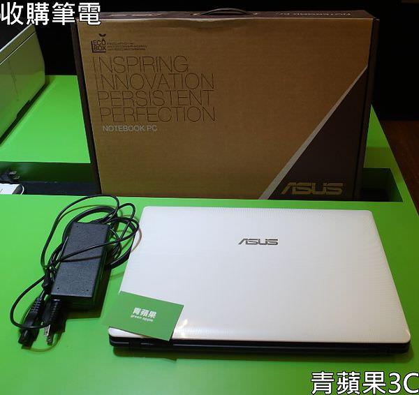青蘋果3C-收購筆電-