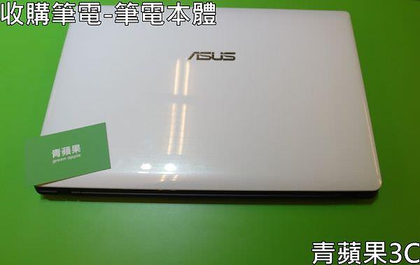 青蘋果3C-收購筆電-筆電本體