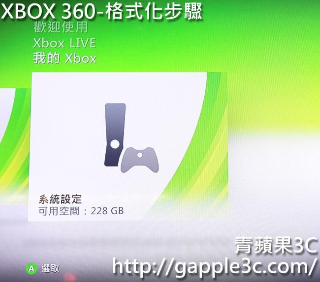 xbox360格式化