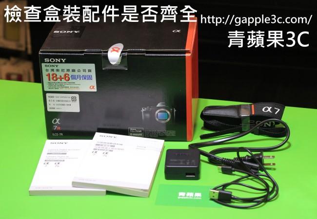 青蘋果3C - 收購sony a7r - 3