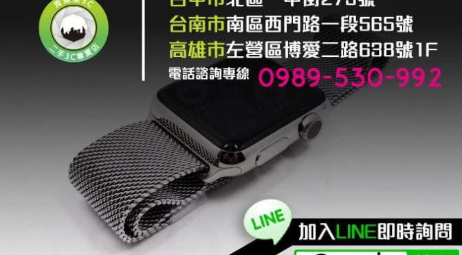 台南收購Apple Watch 3 | 可以單獨通話的蘋果手錶LTE版將於5/11號開賣