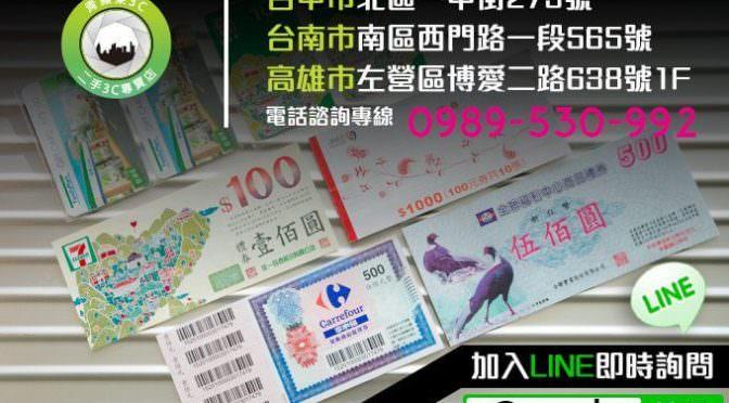 台南收購新光禮卷 | 青蘋果提供百貨禮券換現金的服務