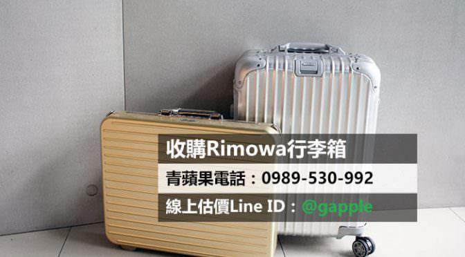 台南收購rimowa行李箱-二手行李箱拍賣-0989-530-992