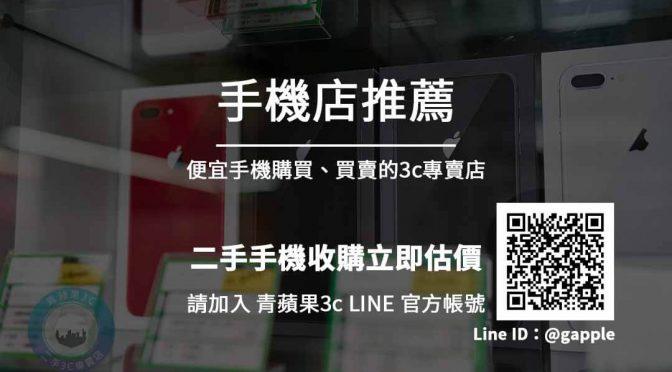橙市3C 台南收購手機買賣二手手機哪裡賣手機