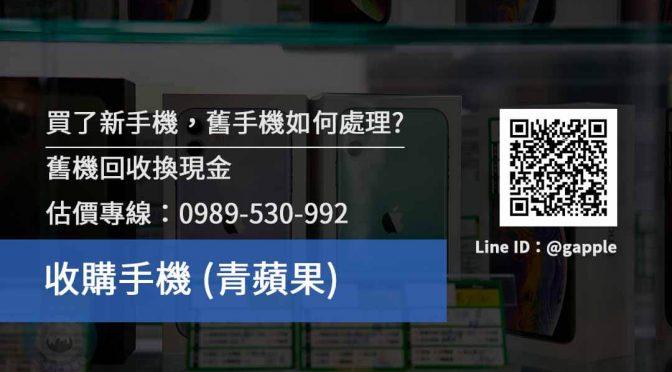 收購手機 0989530992 不要的手機可以來估價看看可換多少現金喔