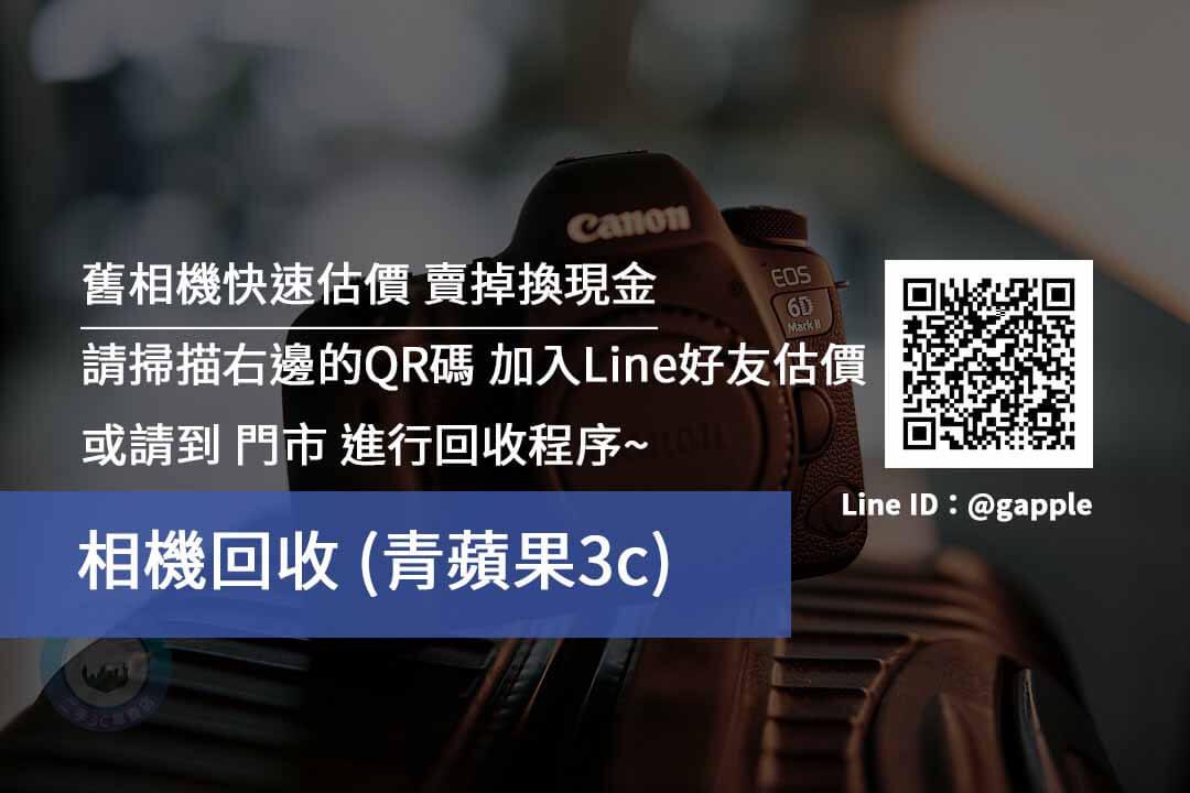 台南賣相機