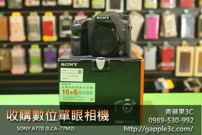 收購數位單眼相機