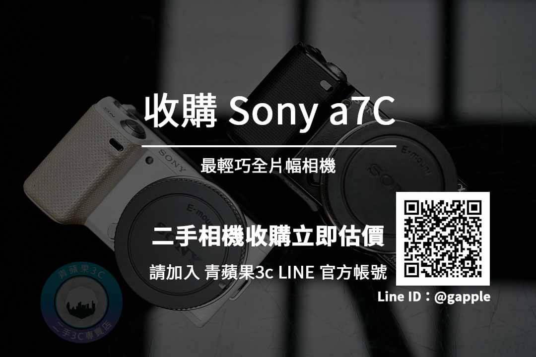 收購sony a7c