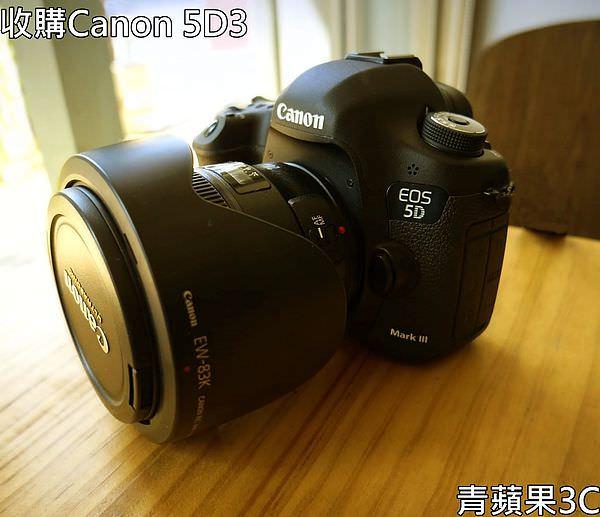 青蘋果 Canon 5D3