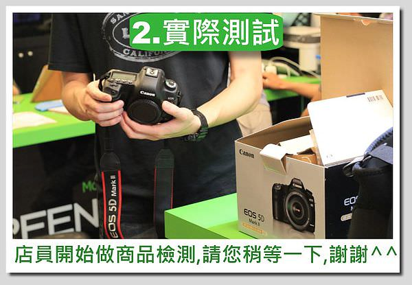 買賣流程圖-相機-1-2.實際測試