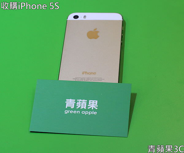 青蘋果3C - 收購iphone 5S (2)