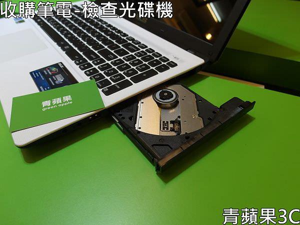 青蘋果3C-收購筆電-檢查光碟機