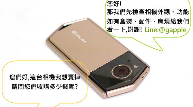 收購二手相機,盒裝配件影響會收購價格?(Casio-EX-TR70)