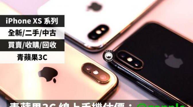 台北二手iphone xs-蘋果手機交易買賣、二手手機購買都在青蘋果3C