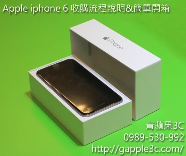 iphone 6 - 青蘋果 -開箱跟收購手機流程-1