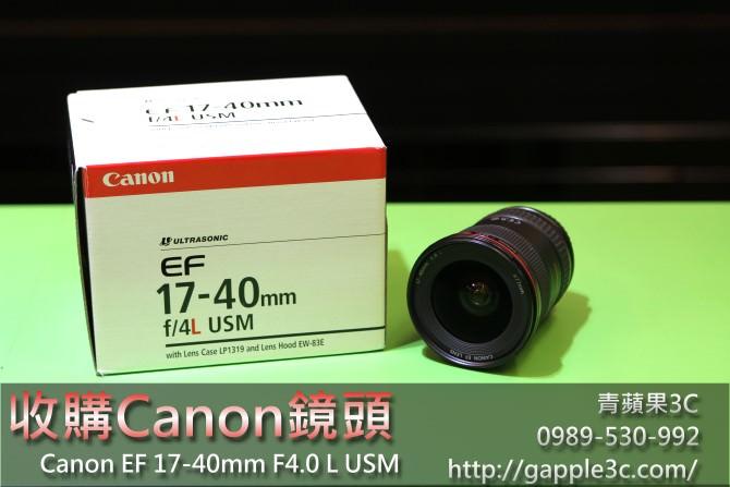 canon 17-40