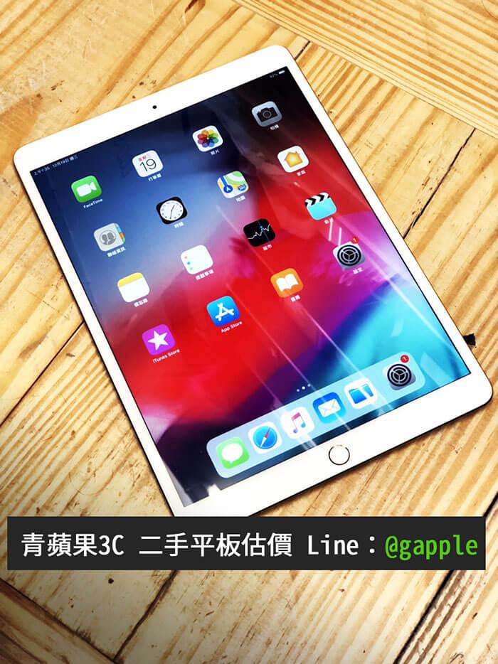 高雄青蘋果數位 博愛二路638號 收購二手平板流程說 收購二手ipad air 中古電腦 中古變形平板