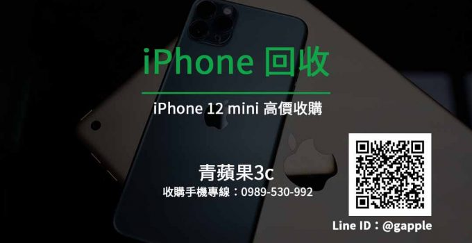 iphone12 mini 回收