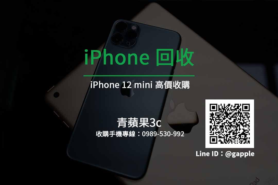 iphone12 mini 回收
