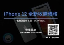 iphone全新收購手機