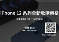 iPhone12全新手機收購價