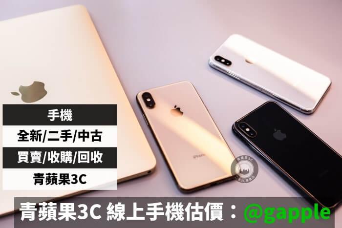 二手iphone xs-台北蘋果手機交易買賣、二手手機購買都在青蘋果3C