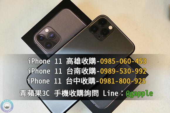 收購iphone11