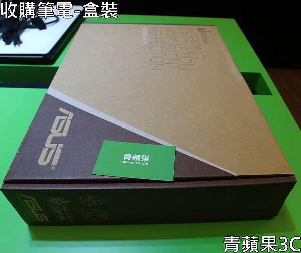 青蘋果3C-收購筆電-盒裝