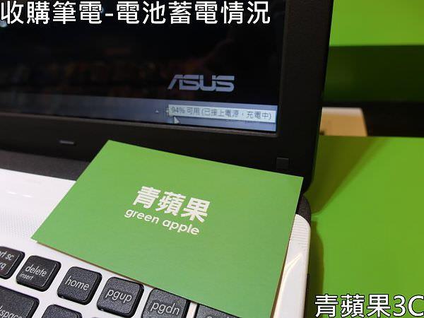 青蘋果3C-收購筆電-電池蓄電情況