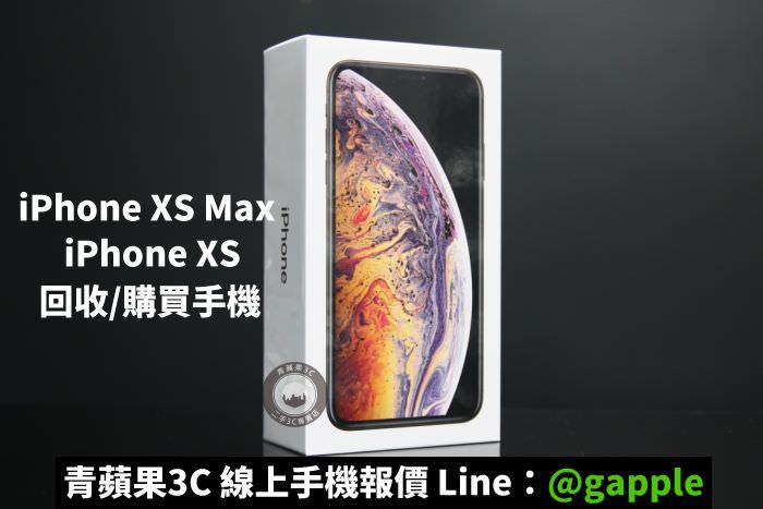 台北二手iphone xs收購