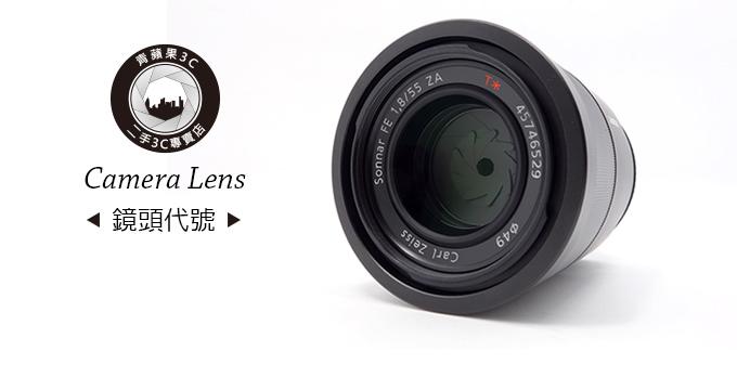 相機鏡頭代碼