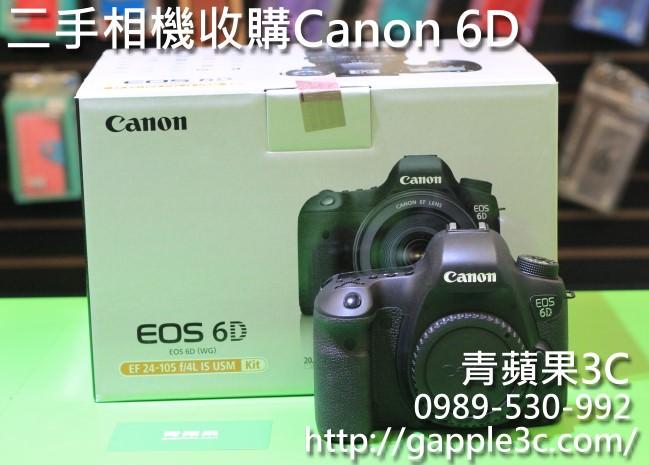 canon 6d-二手相機收購-青蘋果3C